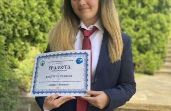 Виктория Иванова - с отличие в конкурс за военен разказ